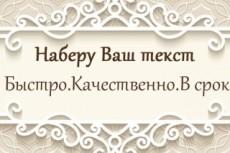 Набор текста в Word 25 - kwork.ru