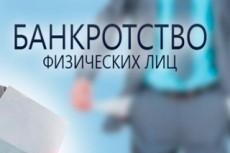 Банкротство физического лица 13 - kwork.ru