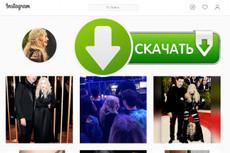 Скачаю картинки, фото , видео 4 - kwork.ru