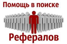 13 рефералов, 100% гарантия 23 - kwork.ru