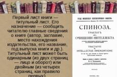 составлю библиографический список источников 4 - kwork.ru