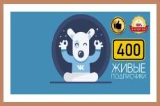 Привлеку 250 подписчиков на ваш аккаунт Инстаграм Instagram 13 - kwork.ru