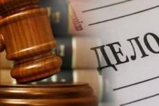 Выполню юридический анализ договора на наличие рисков 12 - kwork.ru