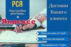 Настройка кампании в рекламной сети Яндекса - РСЯ 14 - kwork.ru