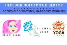 Сделаю логотип в векторе 6 - kwork.ru