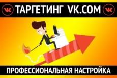 Настрою таргет в facebook и instagram 4 - kwork.ru
