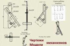 Сделаю чертеж в AutoCAD по готовому эскизу 16 - kwork.ru