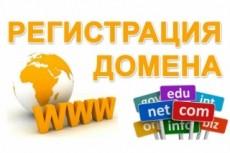 Регистрация домена 24 - kwork.ru