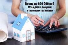 Заполнение 3 ндфл при покупке или продаже квартиры 11 - kwork.ru