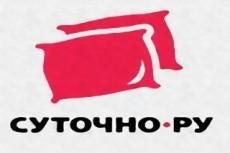 Создание и настройка рекламной кампании РСЯ Яндекс Директ 18 - kwork.ru