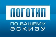 Сделаю 3 стильных логотипа 261 - kwork.ru