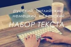 Наберу текст с любого формата. Рукописный, картинка. Грамотно и быстро 26 - kwork.ru