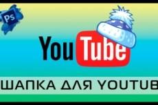 Сделаю шапку для Вашего ютуб-канала 23 - kwork.ru