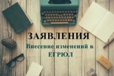 Электронная выписка из егрюл 18 - kwork.ru
