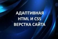 Верстка одного экрана сайта по psd макету 22 - kwork.ru
