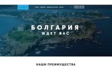Верстка сайта html5 + CSS3 + jQuery 8 - kwork.ru