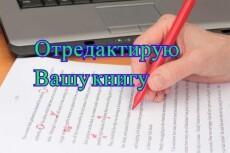 Напишу статью на любую тему 2 - kwork.ru