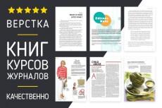 Редактирование, корректура текста, исправление ошибок 5 - kwork.ru