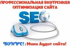 Поиск дублей страниц и составление задания по их удалению 7 - kwork.ru