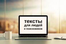 Быстро внесу изменения на вашем сайте 3 - kwork.ru