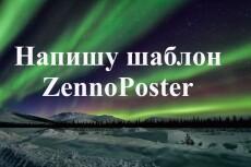 Шаблоны для ZennoPoster 11 - kwork.ru