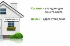 Найду свободные домены с обратными ссылками по вашей тематике (10 шт.) 17 - kwork.ru