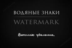 Уберу водяные знаки 12 - kwork.ru