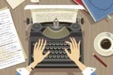 напишу 5 качественных статей 3 - kwork.ru
