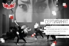 Дизайн сертификата 17 - kwork.ru