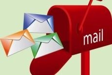 Рассылка писем на любой электронный ящик 25 - kwork.ru