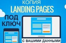 Сделаю сайт-визитку или лендинг. Сайт одной страницей 10 - kwork.ru