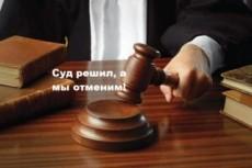 Составлю возражение на судебный приказ, претензию в банк и т. д 16 - kwork.ru