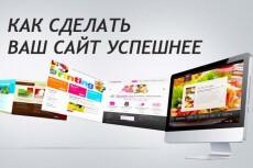 Напишу, что должно быть на вашей продающей странице 9 - kwork.ru