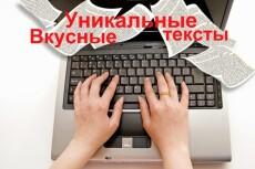 Рандомизация текстов и объявлений 3 - kwork.ru