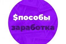 Создам дизайн для вашей группы в соц.сетях быстро и качественно 18 - kwork.ru