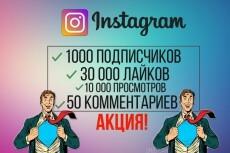 80000 лайков + 50000 просмотров + 50 комментариев Instagram 8 - kwork.ru