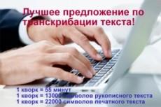 Переведу аудио,видео и фото в текст 14 - kwork.ru