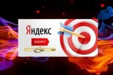 Грамотно настрою рекламную кампанию в Яндекс.Директ (100 объявлений) 13 - kwork.ru