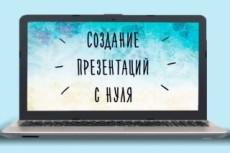 Оформлю маркетинг-кит, коммерческое предложение 43 - kwork.ru