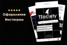 Бесконечный дизайн для Инстаграм, шаблон для 27 постов 10 - kwork.ru