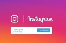 Научу как накручивать подписчиков и лайки в instagram 17 - kwork.ru