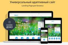 Разработаю прототип сайта(Создание макета, верстка, программирование) 22 - kwork.ru