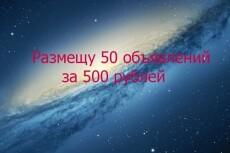 Вручную размещу ваше объявление на 65 досках объявлений 33 - kwork.ru