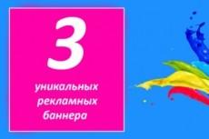 Баннер для соц. сетей и сайтов 2 по цене одного 16 - kwork.ru