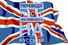 Переведу с английского на русский/украинский язык 39 - kwork.ru