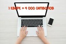 Напишу 6000 символов качественного текста для вашего сайта 10 - kwork.ru