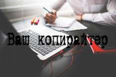 Напишу одну качественную статью объемом 5000 символов 10 - kwork.ru