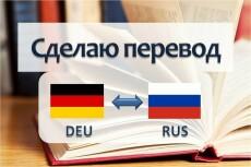 Сделаю перевод с немецкого на русский язык 14 - kwork.ru