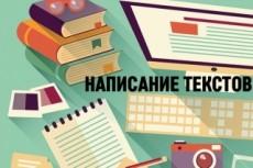 Рерайт 28 - kwork.ru