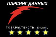 Сделаю парсинг информации с поисковым запросом - 100 + 50 штук 24 - kwork.ru